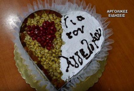 Ναύπλιο: γλυκούλης βαλεντίνος πήρε στη γυναίκα του τούρτα με κόλλυβα