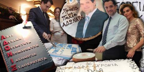 Ψηφίστε τις 20 καλύτερες πίτες/τούρτες του Άδωνι Γεωργιάδη για να μη χρειαστεί να το κάνουμε εμείς