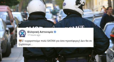 Με αυτή τη σπαρακτική ανάρτηση η Ελληνική Αστυνομία χαιρετά τον τριχωτό σατανά