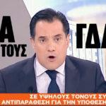 """Αδωνάκης Καΐλας: """"Θα τους γδάρω"""""""