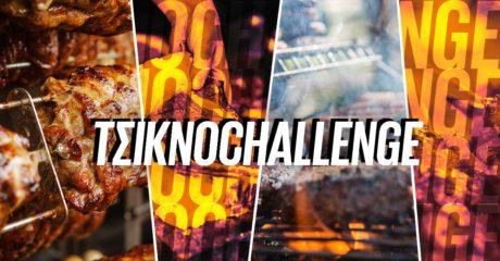 Τσικνοchallenge: Ανεβάστε και ψηφίστε την πιο επική φωτογραφία από τη δική σας Τσικνοπέμπτη