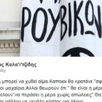 Πούλιτζερ εφ'όρου ζωής κέρδισαν τα ελληνικά ΜΜΕ για τις δηλώσεις Ρουβίκωνα