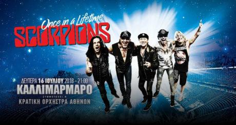 Το όνομα της συναυλίας των Scorpions δείχνει ότι μας τρολάρουν, ή ότι έχουν πάθει αλτσχάιμερ