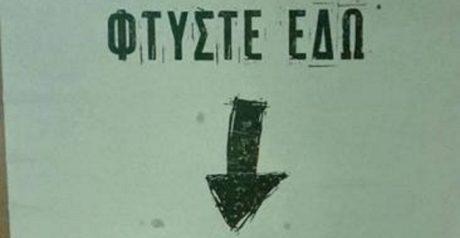 Πάτρα: Μπήκαν αφίσες με τον Αμβρόσιο για να φτύνει ο κόσμος εκεί και όχι κάτω
