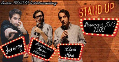 Stand Up Comedy night την Παρασκευή 30 Μαρτίου στο Streetwise