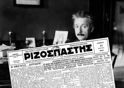 Σαν σήμερα ο Αϊνστάιν dissάρει τον Βενιζέλο για να σταματήσει να κυνηγάει φοιτητές