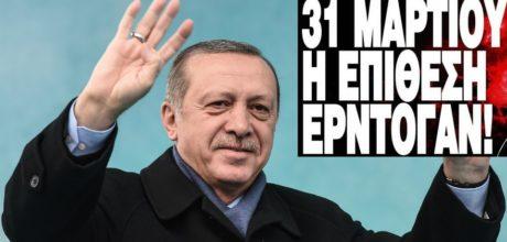 Κανονίστε ότι προλαβαίνετε γιατί σε πέντε ώρες επιτίθεται ο Ερντογάν