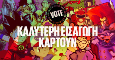 Πρέπει και μπορείς να ψηφίσεις την καλύτερη εισαγωγή των καρτούν των παιδικών μας χρόνων