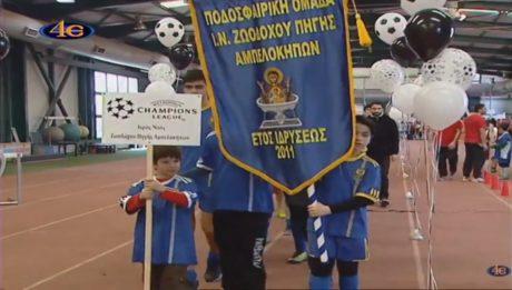 The Metropolis Champions' League: Kουνάνε σεντόνι νεαροί κατηχούμενοι στη Θεσσαλονίκη