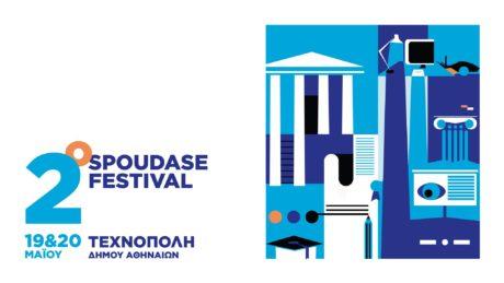 Το Spoudase Festival έρχεται στις 19 & 20 Μαϊου στην Τεχνόπολη