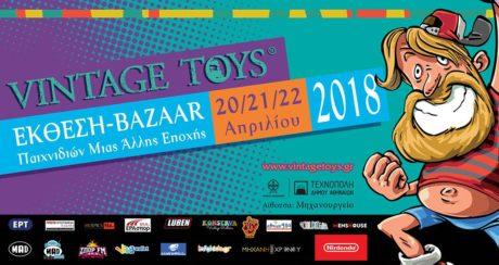 """Η έκθεση """"Vintage Toys"""" επιστρέφει για τρίτη χρονιά στην Τεχνόπολη"""