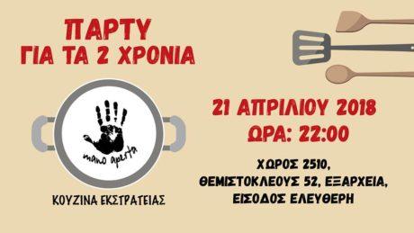 Η κουζίνα Mano Aperta κλείνει 2 χρόνια και το γιορτάζει στις 21 Απριλίου στον ΧΩΡΟΣ 2510