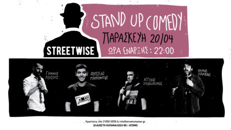 Stand Up comedy night την Παρασκευή 20 Απριλίου στο Streetwise στην Πετρούπολη