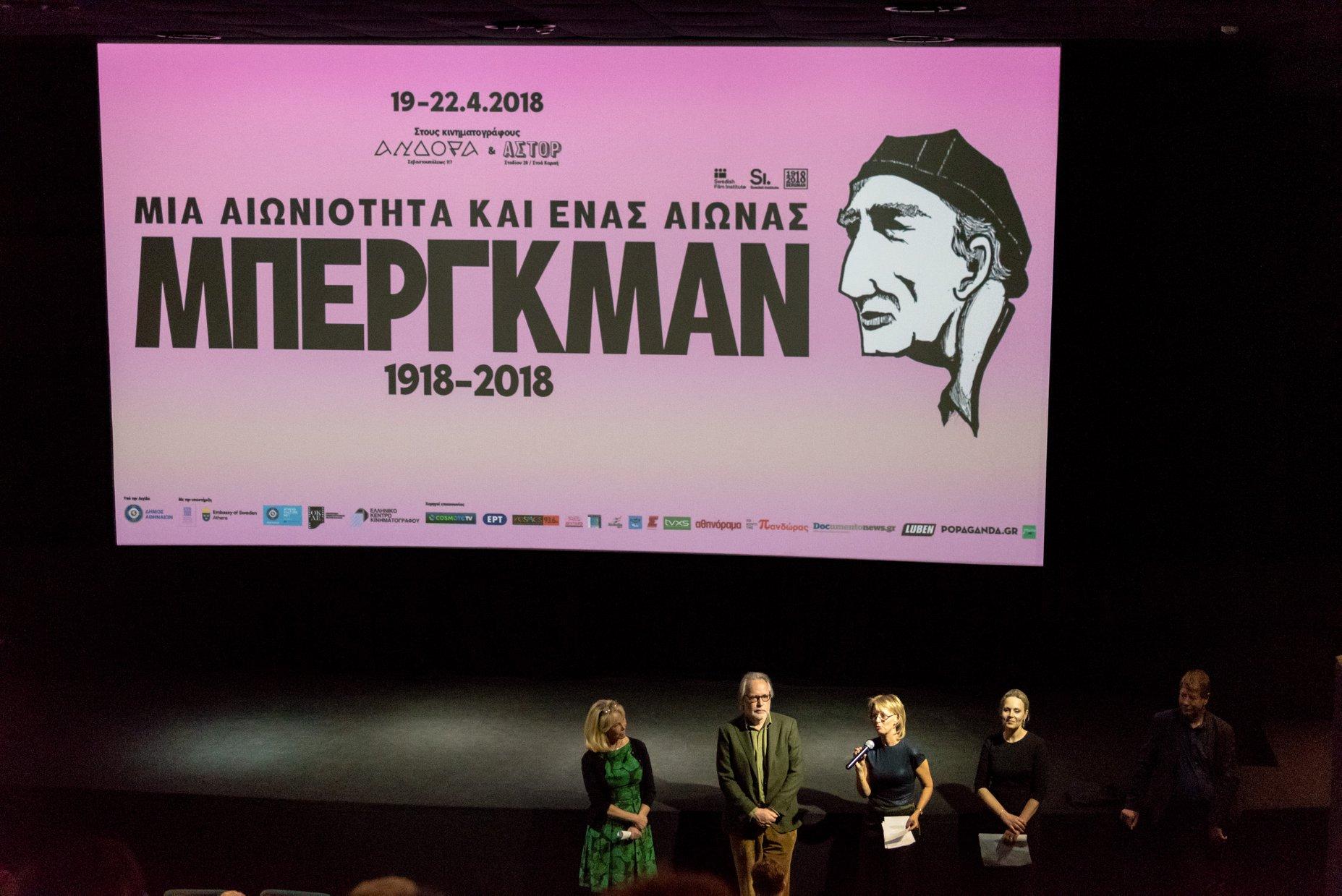 Ο αιώνας του Ίνγκμαρ Μπέργκμαν γιορτάζεται ήδη στο κέντρο της Αθήνας