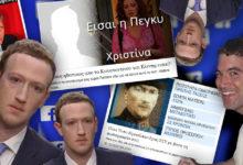 11 απίθανοι τρόποι με τους οποίους χάρισες τα προσωπικά σου data στο Facebook από μόνος σου