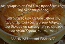 5 στιγμές γλυκού μίσους του ζαχαροπλάστη Κωνσταντινίδη πάνω σε εικόνες από υπέροχα γλυκά
