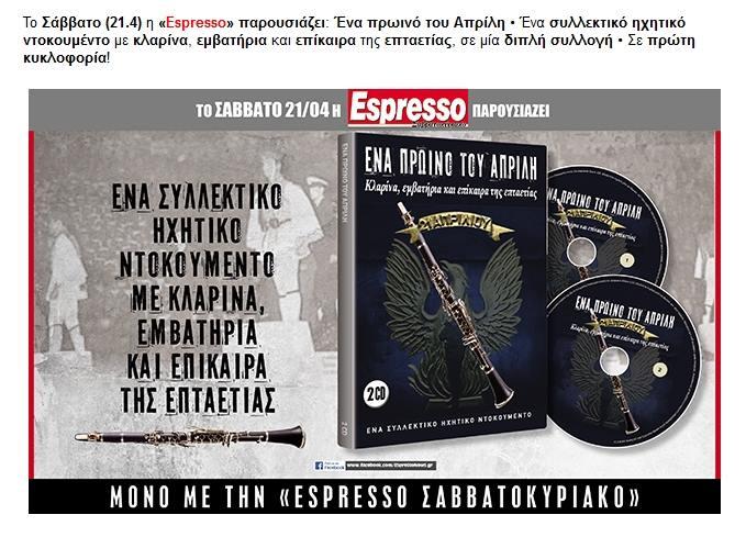 Άχαστο σε κάθε χουντογλεντάκι το δωράκι της Espresso αυτό το Σάββατο