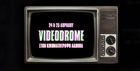 VIDEODROME: Δύο ημέρες σινεμά και συζητήσεων στον κινηματογράφο Ααβόρα