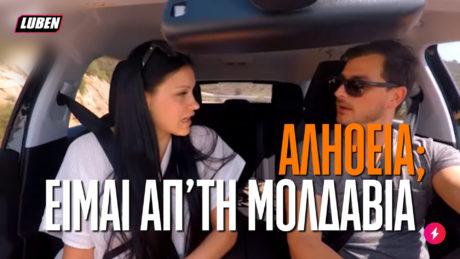 Πατρινός γύπας εξηγεί σε αθώα Μολδαβή τις λέξεις Ερήμην και Μπίτι