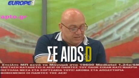 Ραπτόπουλος σε εικόνα AIDS D