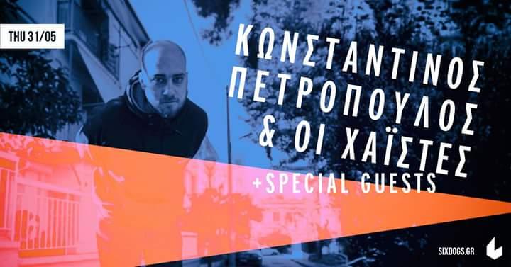 Ο Κωνσταντίνος Πετρόπουλος & Οι Χαΐστες Live στο six d.o.g.s την Πέμπτη 31 Μαΐου