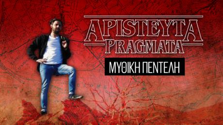 APISTEYTA PRAGMATA 1: Τι πραγματικά συμβαίνει στη Μυθική Πεντέλη;