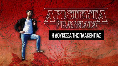 APISTEYTA PRAGMATA 2: Ποιά ήταν η μυθική Δούκισσα της Πλακεντίας;