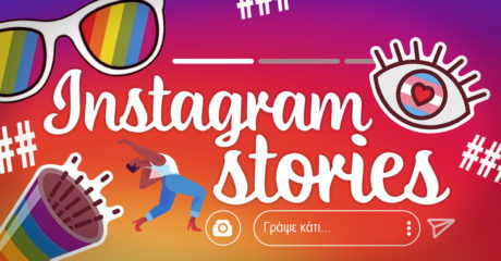 Instagram stories: Όλη η φρικτή πραγματικότητα πίσω από τα επιτυχημένα posts