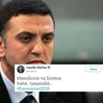 Σοκαρισμένος ο Βασίλης Κικίλιας, κατάλαβε τι θα πει FYROM βλέποντας Eurovision