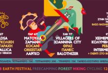 Οι Γιορτές της Γης στη Βλάστη Κοζάνης θα φέρουν το καλοκαίρι στο βουνό και το 2018