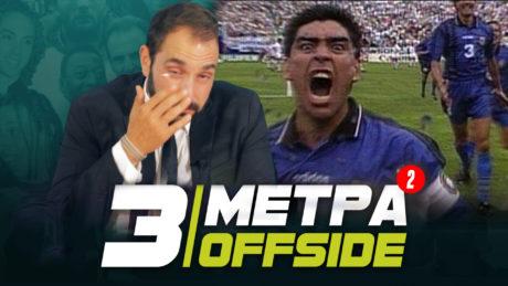 3 Μέτρα Offside – Επεισόδιο 2