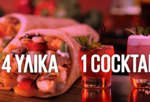 Cocktail Your Food: Όταν το φαγητό γίνεται… κοκτέιλ