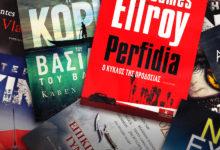 Καλοκαίρι έντασης και φαντασίας με τα βιβλία των εκδόσεων Κλειδάριθμος