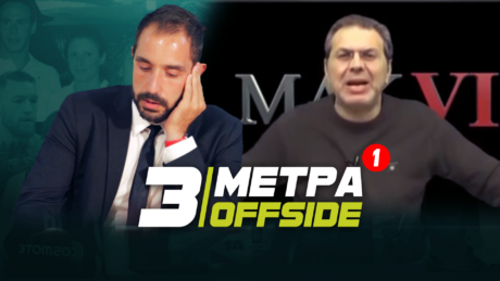 3 Μέτρα Offside – Επεισόδιο 1