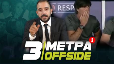 3 Μέτρα Offside – Επεισόδιο 3