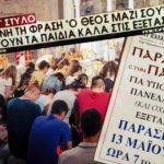 8 χριστιανικές προετοιμασίες για τις Πανελλήνιες για τζιχάντ κατά της Πανωλεθρίας