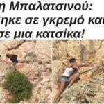 Αυτό το βίντεο όπου η Τζένη Μπαλατσινού ξεβλαχεύει κατσίκα κόβει την ανάσα