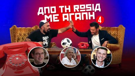 Από τη Ρωσία με Αγάπη Επεισόδιο 4