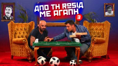 Από τη Ρωσία με αγάπη – Επεισόδιο 03