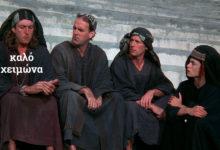 Ολόκληρες οι φετινές διακοπές σου, αλλά μέσα από το Life of Brian των Monty Python