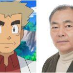 Η φωνή του καθηγητή Oak έφυγε από τη ζωή και ο κόσμος των Pokemon είναι πολύ φτωχότερος