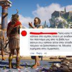 Το νέο Assassin's Creed θα είναι στην Αρχαία Ελλάδα και το ελληνικό ίντερνετ ανατινάζεται