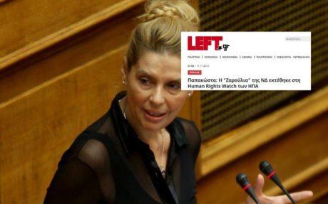 Άρθρο του left.gr που λέει Ζαρούλια την Παπακώστα εξαφανίζεται όπως τα μνημόνια από τη χώρα