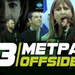 3 Μέτρα Offside – Season 2 Επεισόδιο1