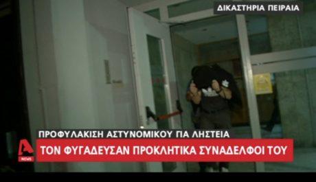 Αστυνομικοί κάλυψαν με μούφα μεταγωγή το ληστή της Νίκαιας συνάδελφο τους