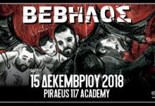 Ο Βέβηλος μας παρουσιάζει το νέο του δίσκο στις 15 Δεκεμβρίου στην Αθήνα