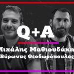 Ο Βύρωνας Θεοδωρόπουλος και ο Μιχάλης Μαθιουδάκης ΔΕΝ ΕΠΙΘΥΜΟΥΝ