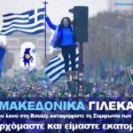 Τα «Μακεδονικά Γιλέκα» είναι η διασταύρωση των Μακεδονομάχων με μια χαλασμένη μπαγκέτα