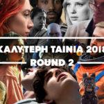 FILM CUP '18: Ψηφίστε την καλύτερη ταινία της χρονιάς όπως εσείς αγαπάτε – ROUND 2