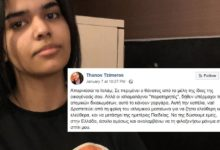 Ο Θάνος Τζήμερος προσφέρει άσυλο στο σπίτι του σε 18χρόνη που το έσκασε από τη Σ. Αραβία